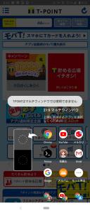 対応していないアプリを起動中にマルチウィンドウメニューを開くと「(アプリ名)はマルチウィンドウでは使用できません」と表示される。