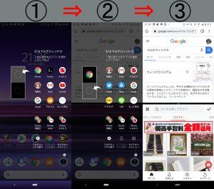 1. 上側に表示するアプリを選択   2. 下側に表示するアプリを選択   3. 半分ずつアプリが起動する