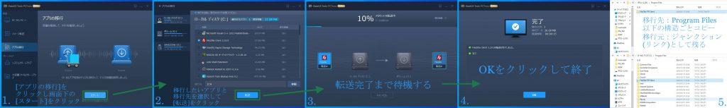 アプリの移行の手順のスクリーンショット