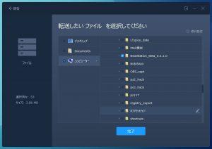 ファイルの選択画面