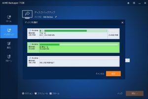 ディスクバックアップのディスク選択画面