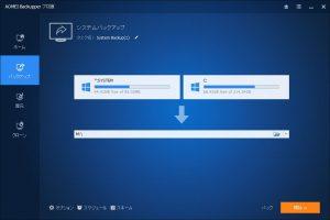 システムバックアップ選択後の画面