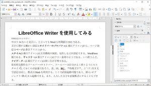 Writerの例画像