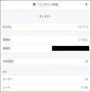 すしすき~簡易データ